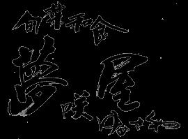|佐賀市にある接待に人気の和食「旬菜和食 夢咲屋(ゆめさくや)」